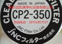 CP2-350,CLEAL CPFILTER